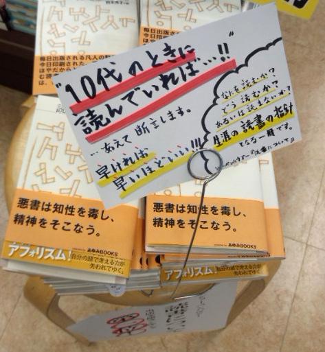 img_ayumibooks-koishikawa002.jpg