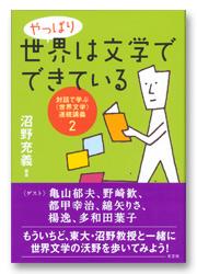 cover_sekaibungaku2_03.jpg
