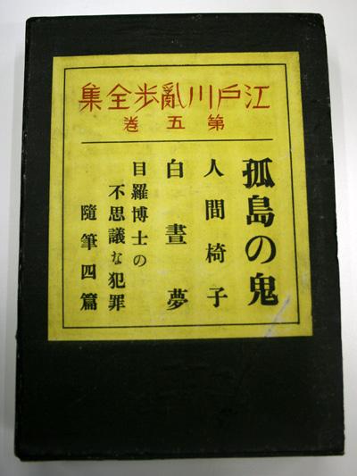 江戸川乱歩『人間椅子』