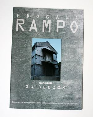「旧江戸川乱歩邸・ガイドブック RAMPO GUIDEBOOK」