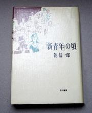 乾信一郎著『「新青年」の頃』(早川書房 1991)
