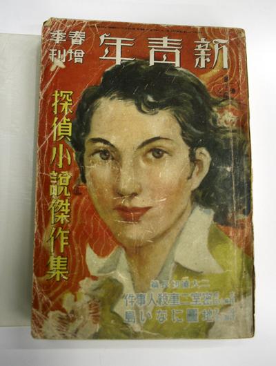 「新青年」春期増刊号(1940年)[提供]ミステリー文学資料館