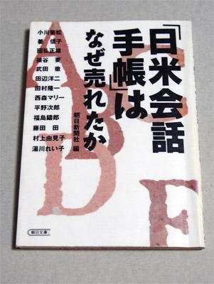 『「日米会話手帳」はなぜ売れたか』