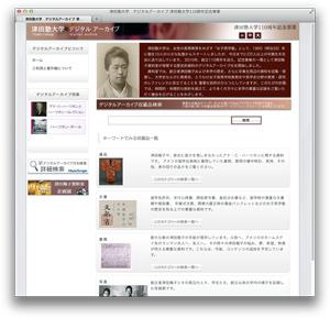 img_tsudacollege_da01.jpg