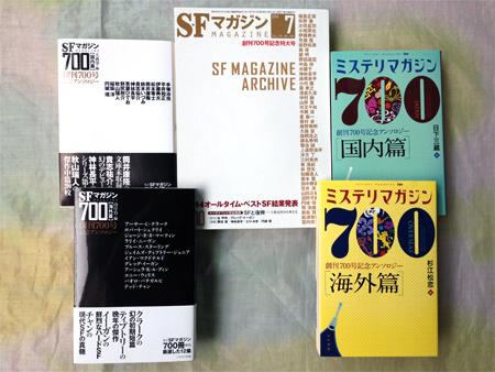 S-Fmagazine&mystery01.jpg