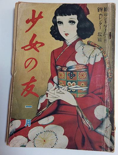 雑誌「少女の友」1940(昭和15)年1月号