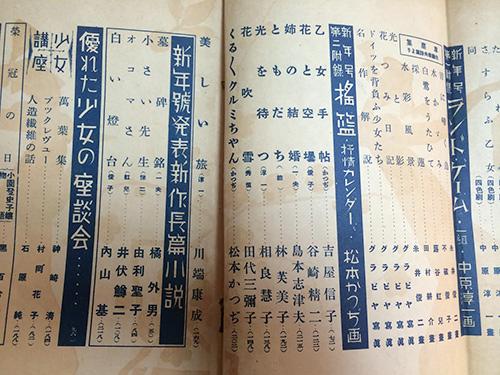 雑誌「少女の友」1940(昭和15)年1月号目次
