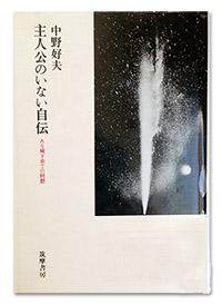 img_nakamura04-04.jpg