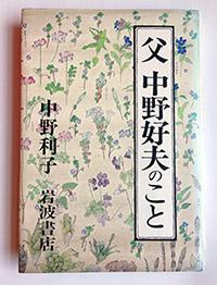 img_nakamura04-05.jpg