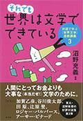 cover_sekai03-01.jpg