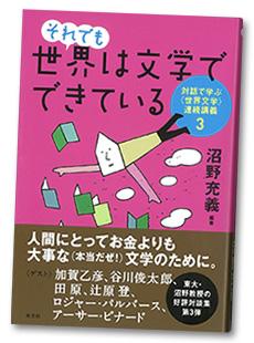 cover_sekai03-02.jpg