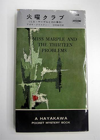『火曜クラブ ミス・マープルと13の事件』(早川書房)