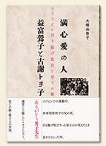 img_book_oohashi01.jpg
