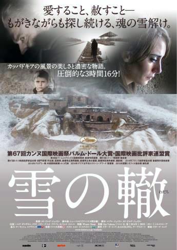 img_yukinowadachi-poster01.jpg