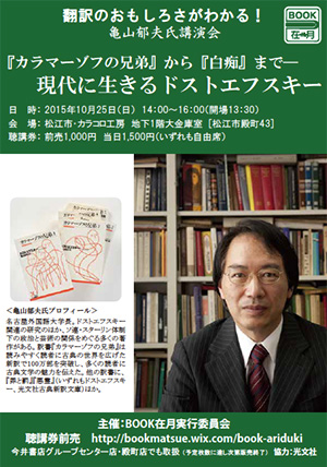 「BOOK在月」10月25日(日)亀山郁夫さん講演会