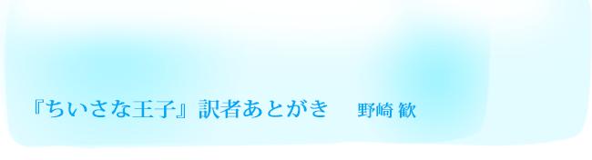 『ちいさな王子』訳者あとがき 野崎 歓