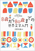 cover_sekai04-01.jpg