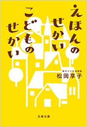 img_matsuoka04-05.jpg