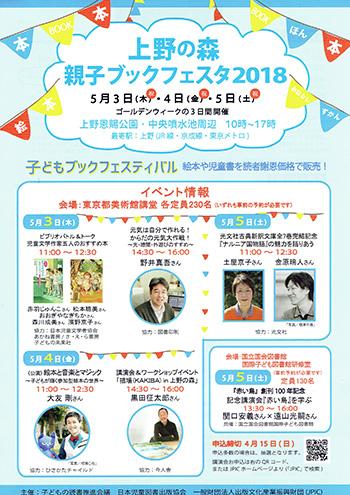 img_201805_uenobookfes01.jpg