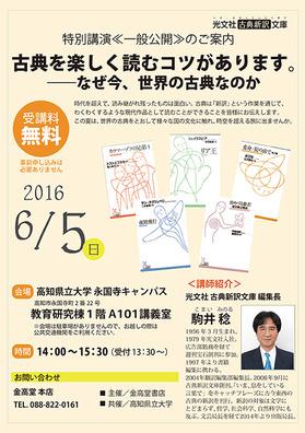 event_20160605.jpg