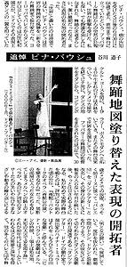 NishinipponShimbun0717-01.jpg