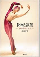 book_watanabe_kairaku.jpg