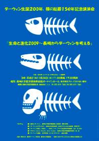 nagasaki_darwin.jpg