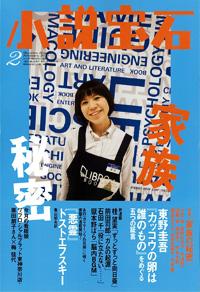 cover_hoseki1002.jpg