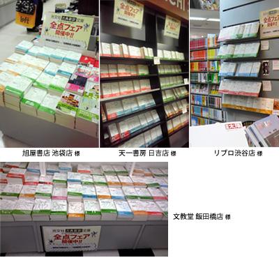 p_bookstore_0419.jpg