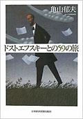 cover_kameyama59.jpg