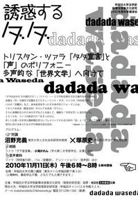 img_dada-event.jpg