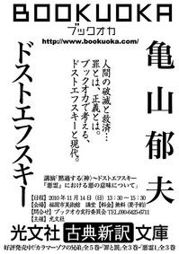 img_bookoka-2010.jpg