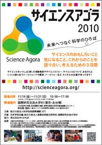 img_scienceagora2010.jpg