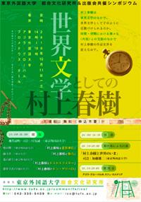 img_murakami1211.jpg
