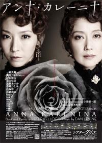 img_anna_theatre_crea.jpg