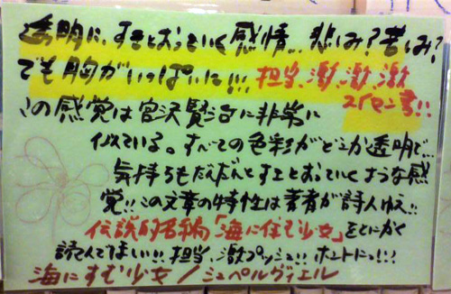 shinjyukuBF_201103_03.jpg