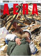 cover_aera_20110404.jpg