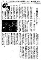 img_tokyosinbun20110322.jpg