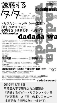 img_dada-event_atogaki.jpg