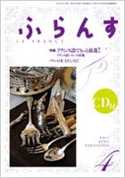 cover_furansu_201104.jpg
