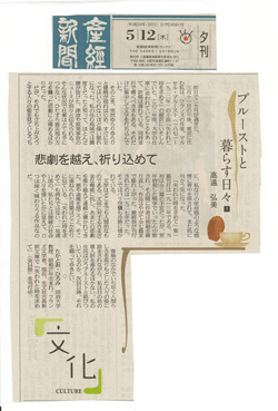 img_sankei-110512.jpg