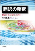 cover_himitu_ogawa.jpg