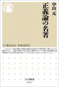 cover_seigi_nakayama.jpg