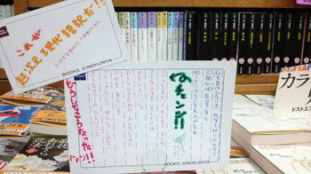 img_kinokuniya201106-01.jpg