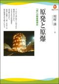 cover_kawamura-genpatu02.jpg