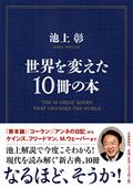 cover_ikegami-sekai.jpg