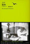 cover_nabokov-tamamono.jpg