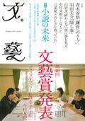 cover_bungei2011winter.jpg