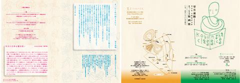 img_mochizuki-koten_all.jpg
