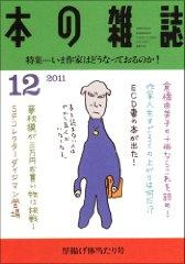 cover_honnozasshi_201112.jpg